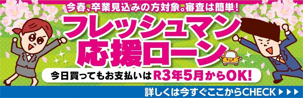 【新卒者限定!!特別ローン】