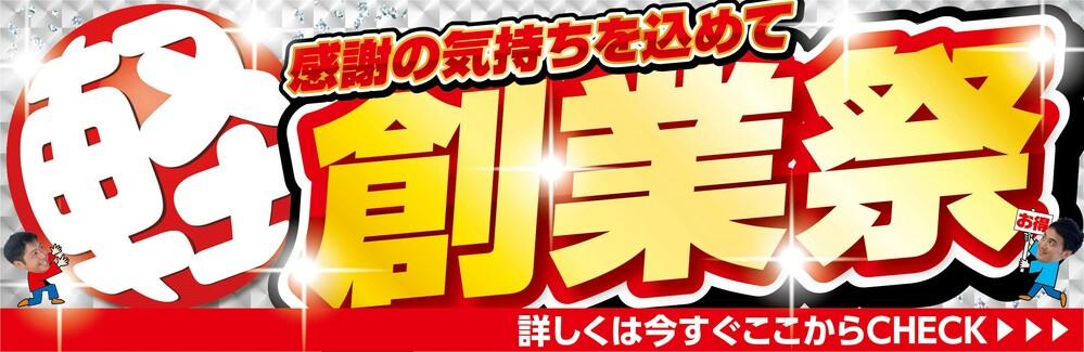 【創業祭!!】